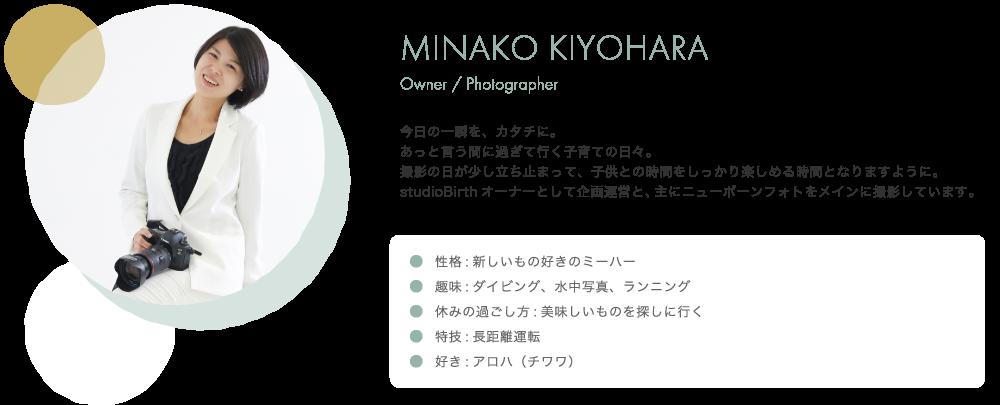 MINAKO KIYOHARA